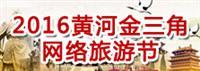 2016黄河金三角网络旅游节