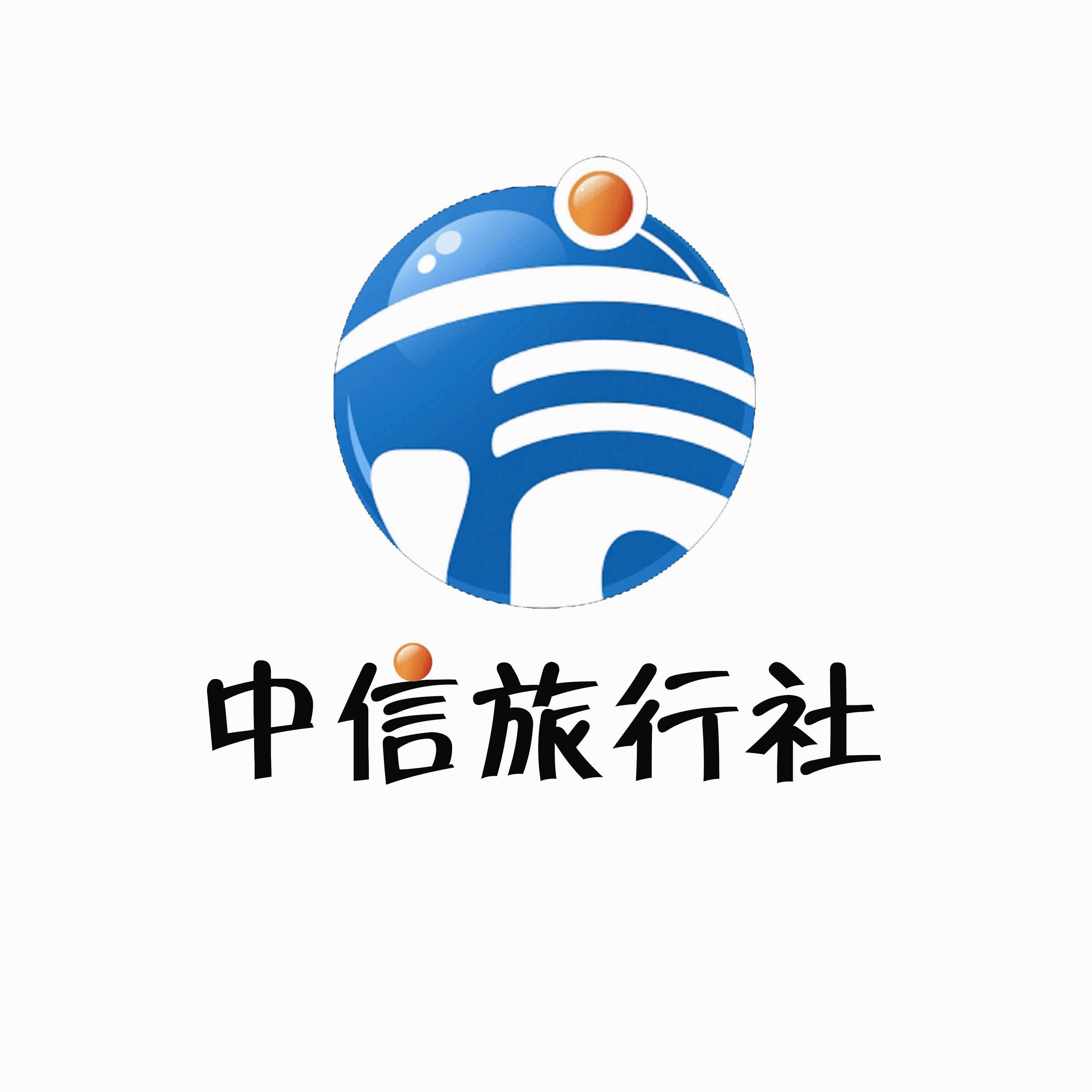 三门峡中信旅行社有限公司