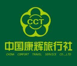 河南康辉国际旅行社有限责任公司【渑池分公司】