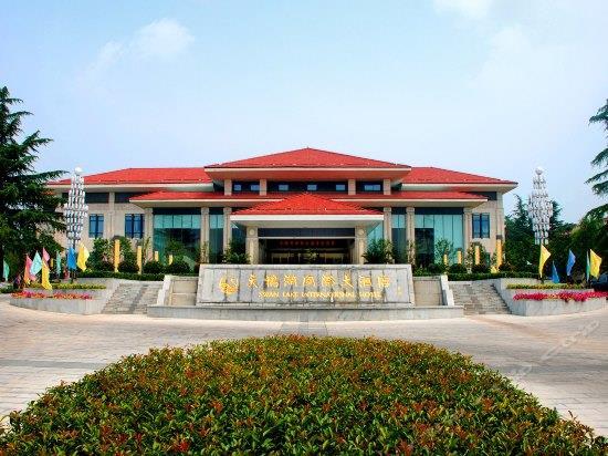 三门峡天鹅湖国际大酒店